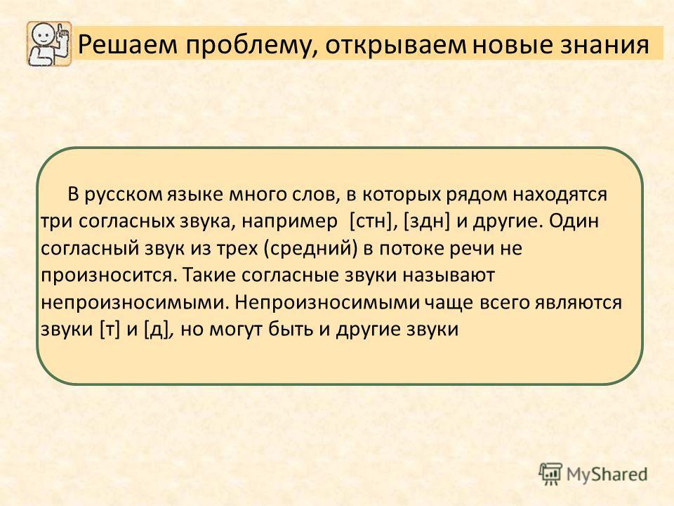 Конспект урока по русскому языку 2 класс планета знаний непроизносимые согласные