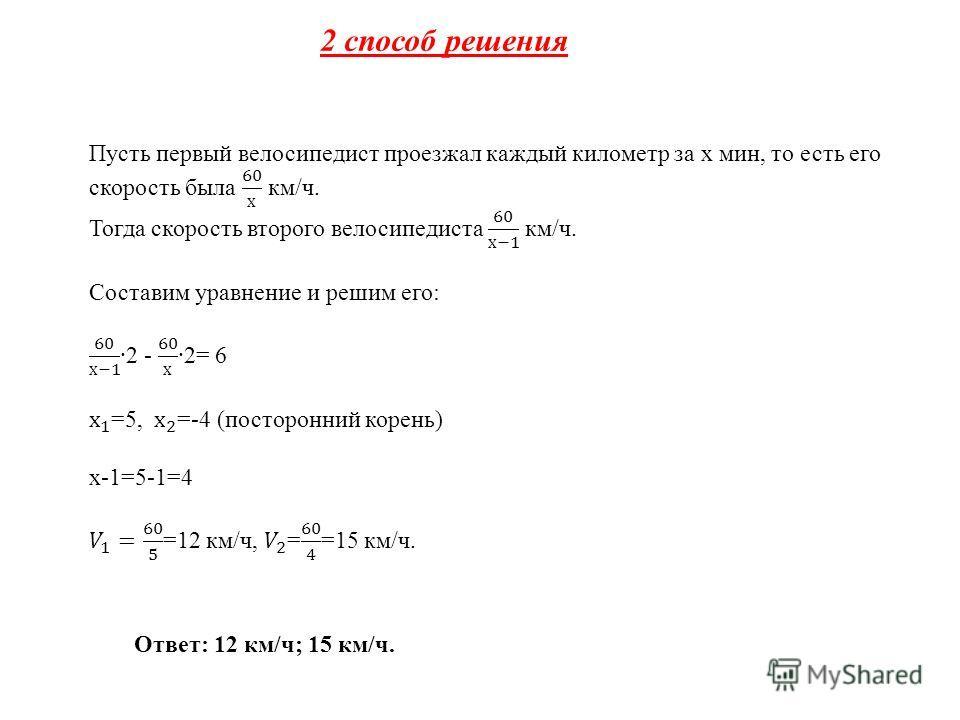 2 способ решения Ответ: 12 км/ч; 15 км/ч.