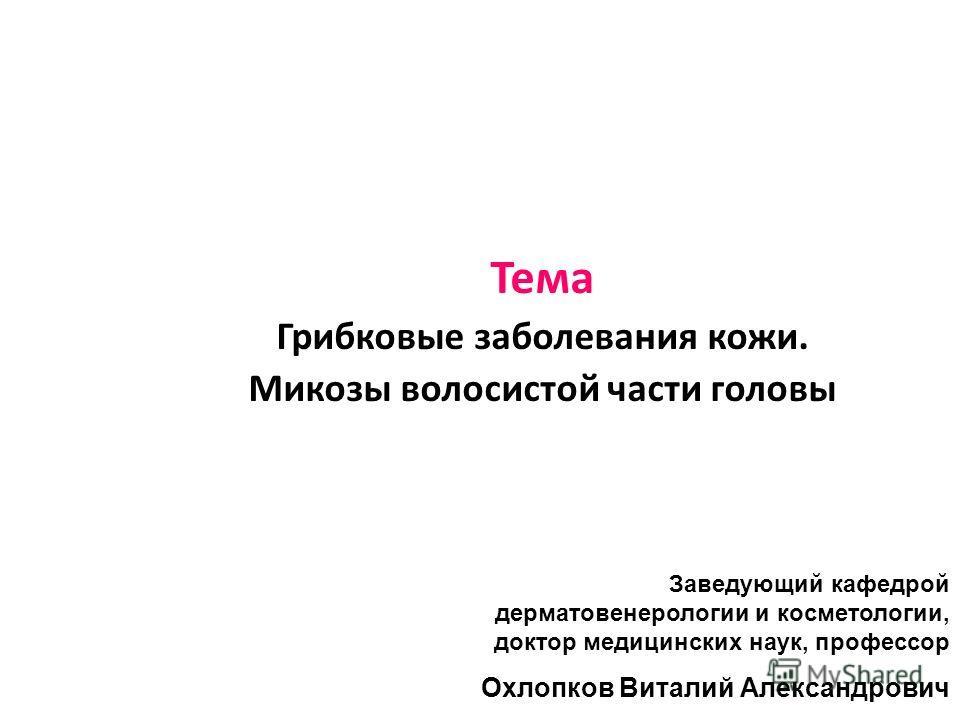 saratov-gribok-nogtey