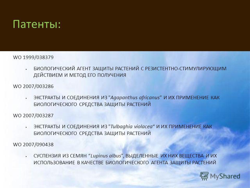 Патенты: WO 1999/038379 БИОЛОГИЧЕСКИЙ АГЕНТ ЗАЩИТЫ РАСТЕНИЙ С РЕЗИСТЕНТНО-СТИМУЛИРУЮЩИМ ДЕЙСТВИЕМ И МЕТОД ЕГО ПОЛУЧЕНИЯ WO 2007/003286 ЭКСТРАКТЫ И СОЕДИНЕНИЯ ИЗ