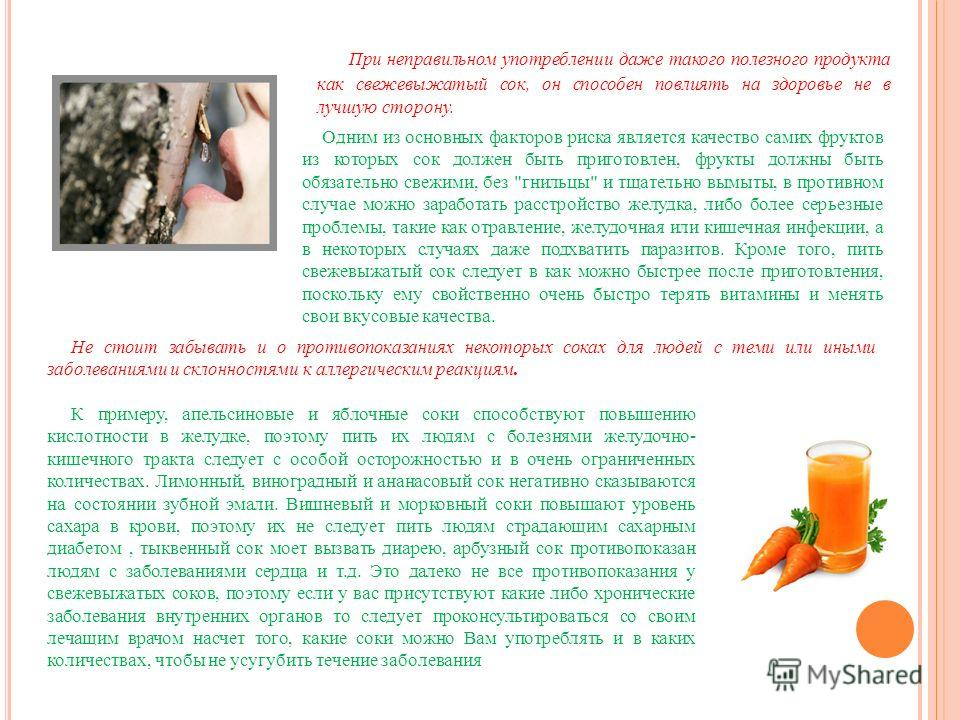 При неправильном употреблении даже такого полезного продукта как свежевыжатый сок, он способен повлиять на здоровье не в лучшую сторону. Одним из основных факторов риска является качество самих фруктов из которых сок должен быть приготовлен, фрукты д