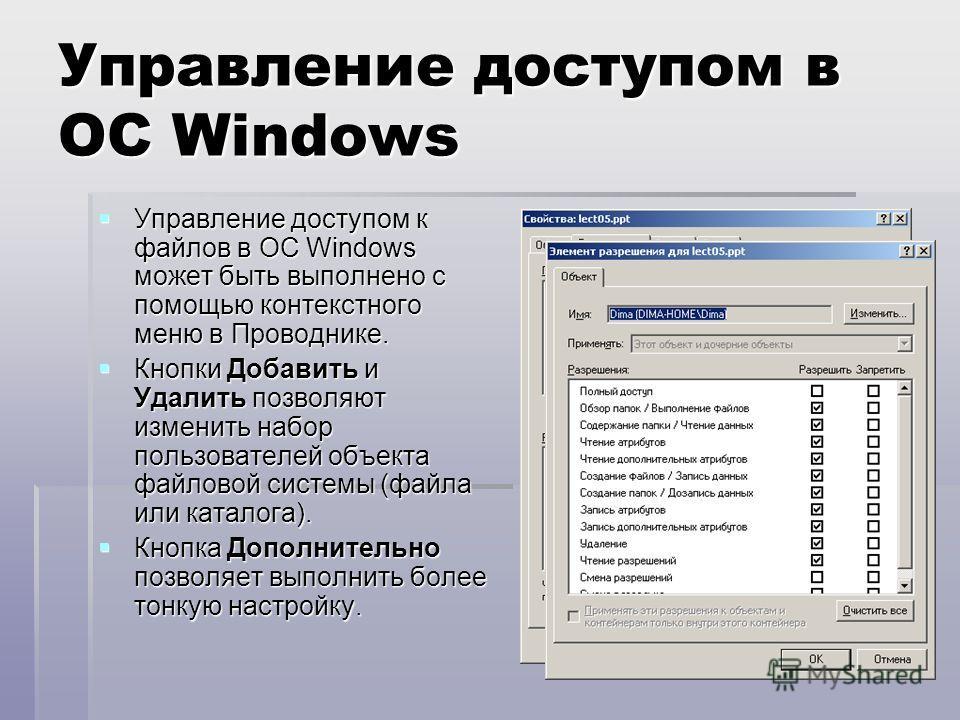 Управление доступом в ОС Windows Управление доступом к файлов в ОС Windows может быть выполнено с помощью контекстного меню в Проводнике. Управление доступом к файлов в ОС Windows может быть выполнено с помощью контекстного меню в Проводнике. Кнопки