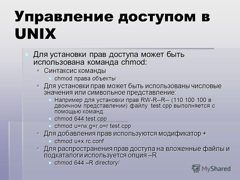 Управление доступом в UNIX Для установки прав доступа может быть использована команда chmod: Для установки прав доступа может быть использована команда chmod: Синтаксис команды Синтаксис команды chmod права объекты chmod права объекты Для установки п