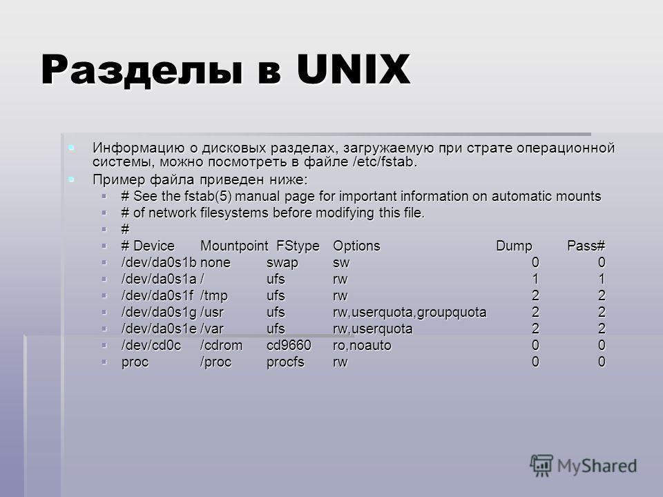 Разделы в UNIX Информацию о дисковых разделах, загружаемую при страте операционной системы, можно посмотреть в файле /etc/fstab. Информацию о дисковых разделах, загружаемую при страте операционной системы, можно посмотреть в файле /etc/fstab. Пример