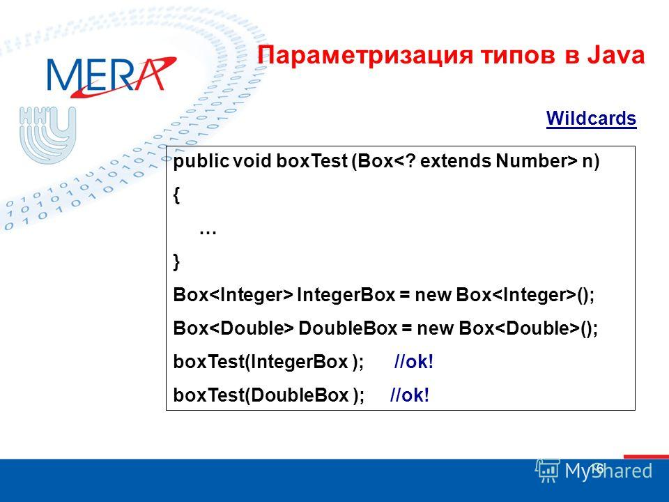 16 Wildcards public void boxTest (Box n) { … } Box IntegerBox = new Box (); Box DoubleBox = new Box (); boxTest(IntegerBox ); //ok! boxTest(DoubleBox ); //ok! Параметризация типов в Java