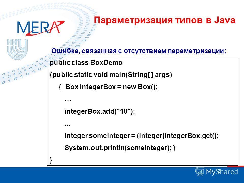 2 public class BoxDemo {public static void main(String[ ] args) { Box integerBox = new Box(); … integerBox.add(