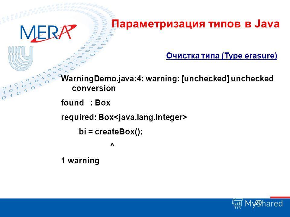 20 Очистка типа (Type erasure) WarningDemo.java:4: warning: [unchecked] unchecked conversion found : Box required: Box bi = createBox(); ^ 1 warning Параметризация типов в Java