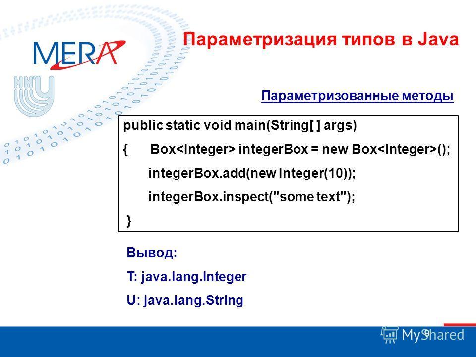 9 Параметризованные методы public static void main(String[ ] args) { Box integerBox = new Box (); integerBox.add(new Integer(10)); integerBox.inspect(some text); } Вывод: T: java.lang.Integer U: java.lang.String Параметризация типов в Java