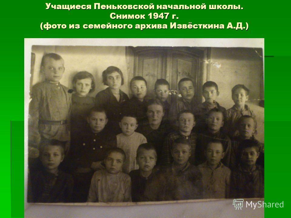 Учащиеся Пеньковской начальной школы. Снимок 1947 г. (фото из семейного архива Извёсткина А.Д.)