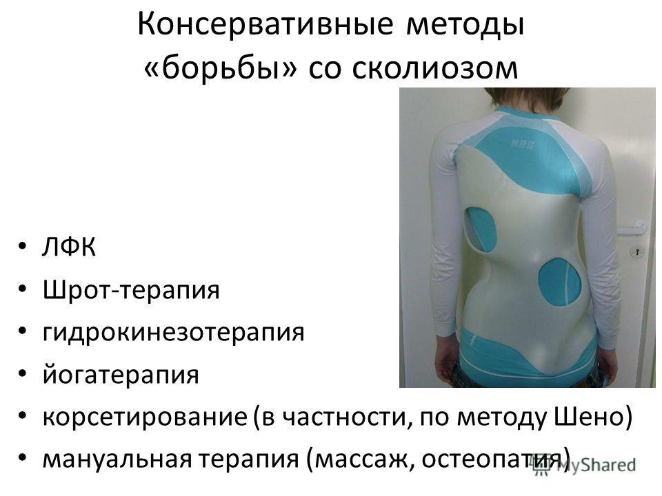 Консервативные методы «борьбы» со сколиозом ЛФК Шрот-терапия гидрокинезотерапия йогатерапия корсетирование (в частности, по методу Шено) мануальная терапия (массаж, остеопатия)