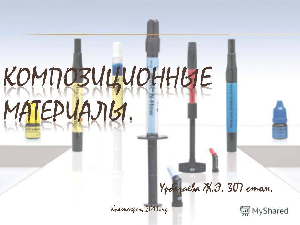 Урбазаева Ж.Э. 307 стом. Красноярск, 2011год