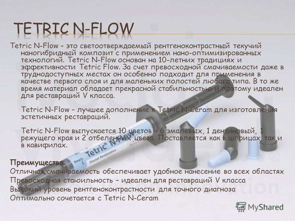 Tetric N-Flow – это светоотверждаемый рентгеноконтрастный текучий наногибридный композит с применением нано-оптимизированных технологий. Tetric N-Flow основан на 10-летних традициях и эффективности Tetric Flow. За счет превосходной смачиваемости даже