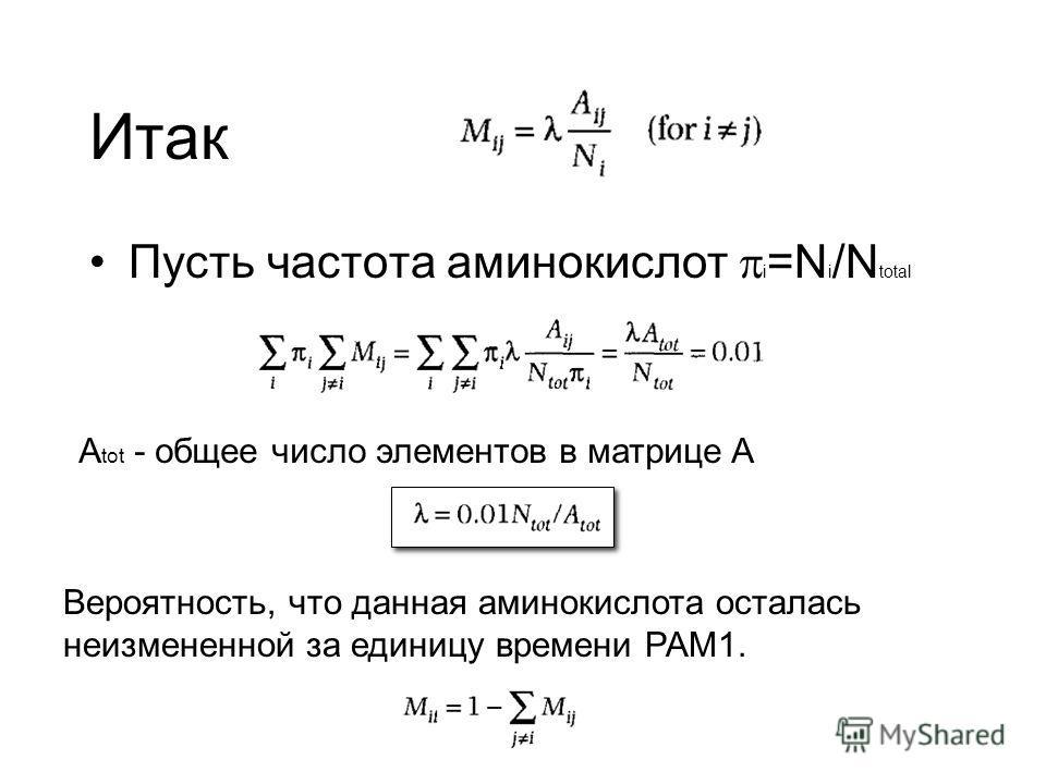 Итак Пусть частота аминокислот i =N i /N total A tot - общее число элементов в матрице A Вероятность, что данная аминокислота осталась неизмененной за единицу времени PAM1.