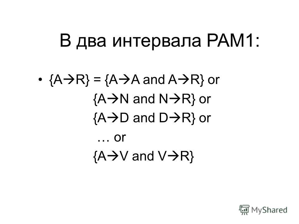 В два интервала PAM1: {A R} = {A A and A R} or {A N and N R} or {A D and D R} or … or {A V and V R}