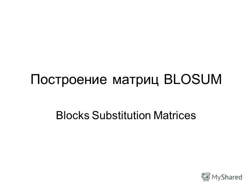 Построение матриц BLOSUM Blocks Substitution Matrices