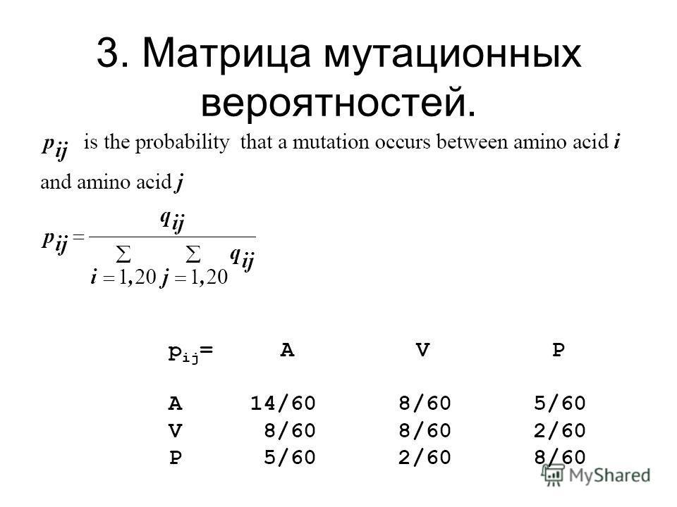 3. Матрица мутационных вероятностей.