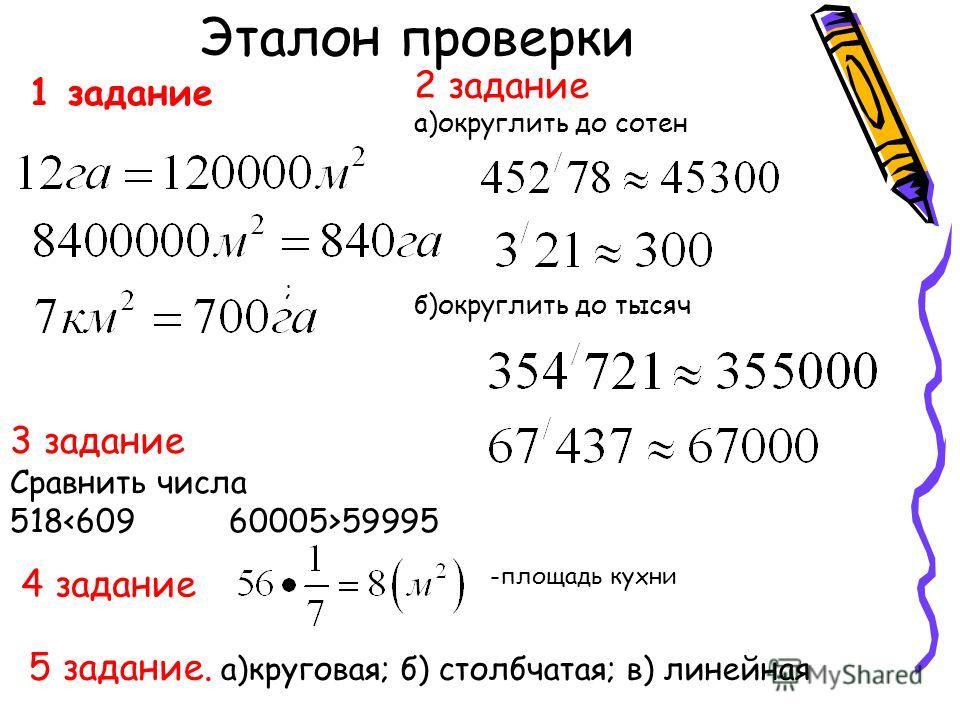 Эталон проверки 1 задание ; 2 задание а)округлить до сотен б)округлить до тысяч 3 задание Сравнить числа 518 59995 5 задание. а)круговая; б) столбчатая; в) линейная 4 задание -площадь кухни