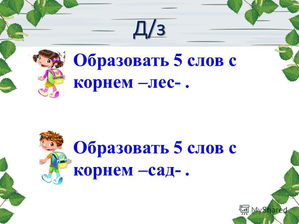 Берёз… называют символом России. Русь моя, люблю твои берёз…! Берёз… воспета в поэзии. О берёз… слагали песни. Под берёз… нашли грибок. На берёз… распустились почки. у ыа ах ой е