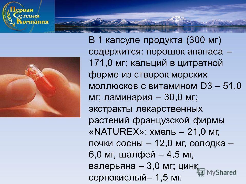 В 1 капсуле продукта (300 мг) содержится: порошок ананаса – 171,0 мг; кальций в цитратной форме из створок морских моллюсков с витамином D3 – 51,0 мг; ламинария – 30,0 мг; экстракты лекарственных растений французской фирмы «NATUREX»: хмель – 21,0 мг,
