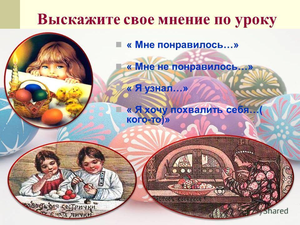 1.Любимой пасхальной игрой на Руси было катанье яиц. 1.Любимой пасхальной игрой на Руси было катанье яиц. 2.Собравшиеся на Пасху дети очень любили искать яйца в доме или саду. 2.Собравшиеся на Пасху дети очень любили искать яйца в доме или саду. 3.Де