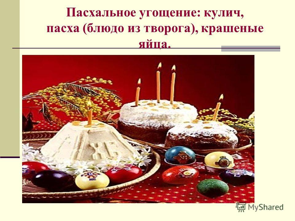 СЛОВАРЬ ВОСКРЕСЕНЬЕ- древнеславянский корень «крес» означает «жить, сиять, сверкать»