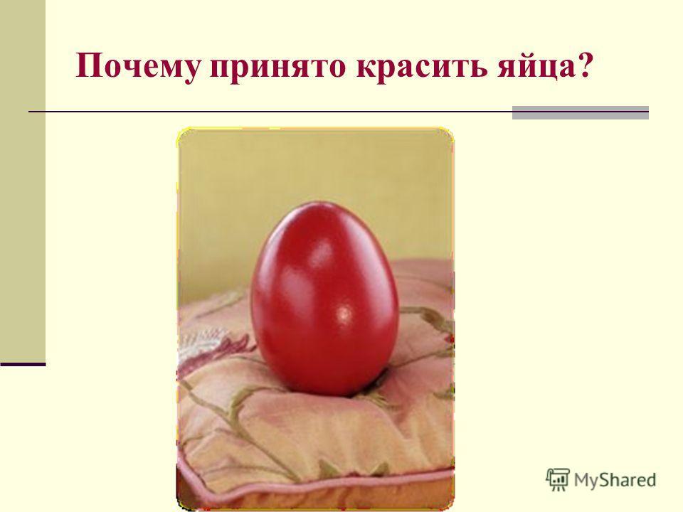 Пасхальное угощение: кулич, пасха (блюдо из творога), крашеные яйца.