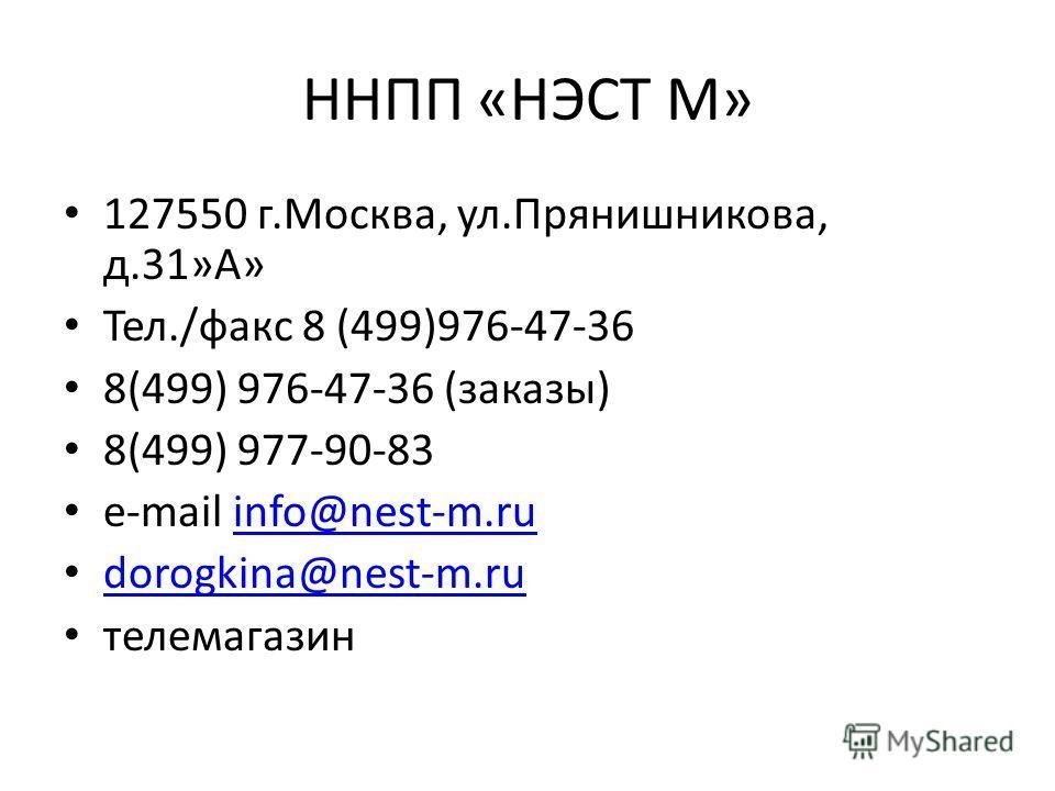 ННПП «НЭСТ М» 127550 г.Москва, ул.Прянишникова, д.31»А» Тел./факс 8 (499)976-47-36 8(499) 976-47-36 (заказы) 8(499) 977-90-83 e-mail info@nest-m.ruinfo@nest-m.ru dorogkina@nest-m.ru телемагазин