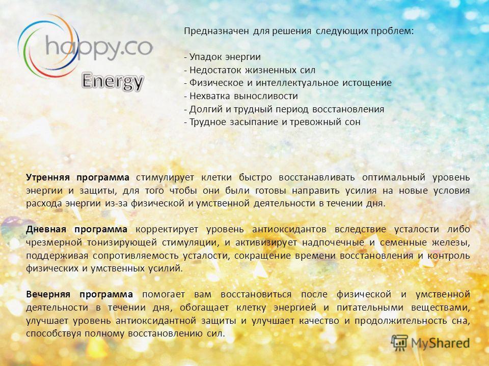 Утренняя программа стимулирует клетки быстро восстанавливать оптимальный уровень энергии и защиты, для того чтобы они были готовы направить усилия на новые условия расхода энергии из-за физической и умственной деятельности в течении дня. Дневная прог