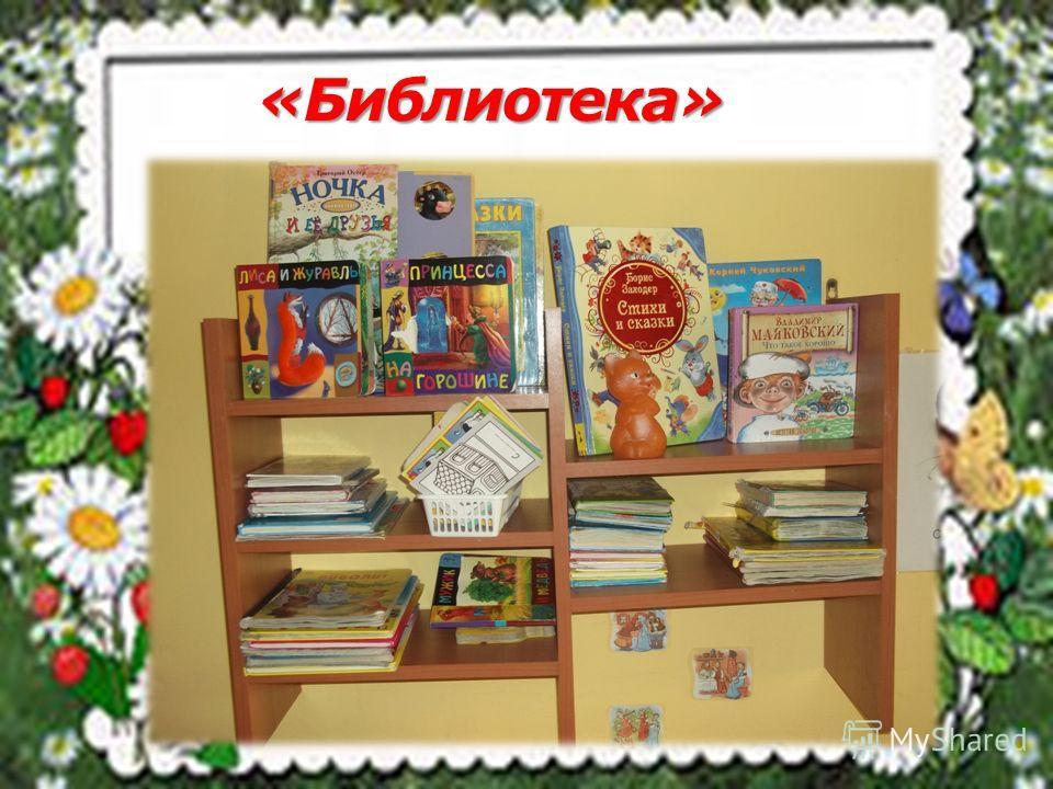 «Библиотека» «Библиотека»