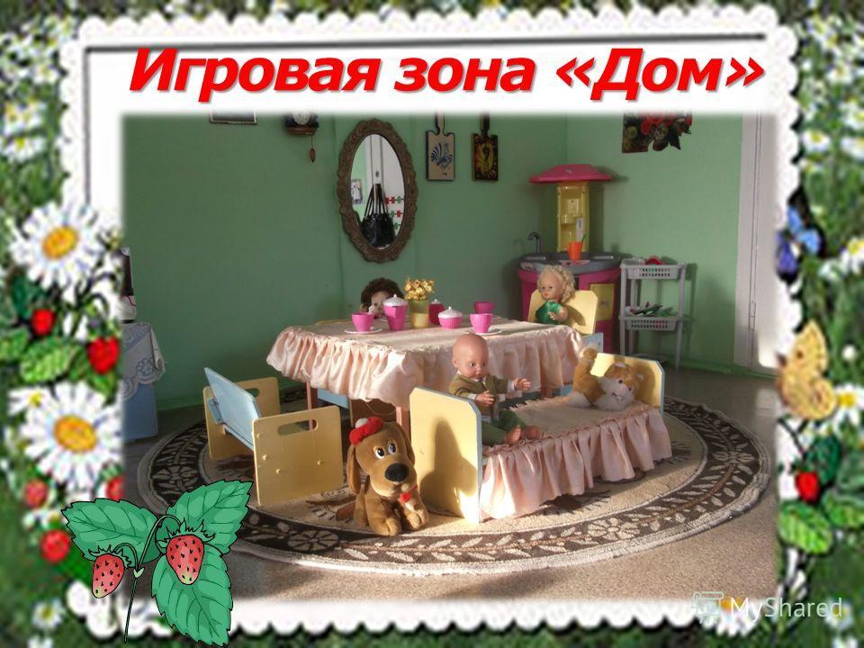 Игровая зона «Дом»