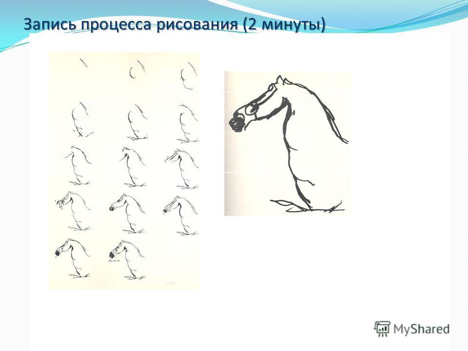 Запись процесса рисования (2 минуты)