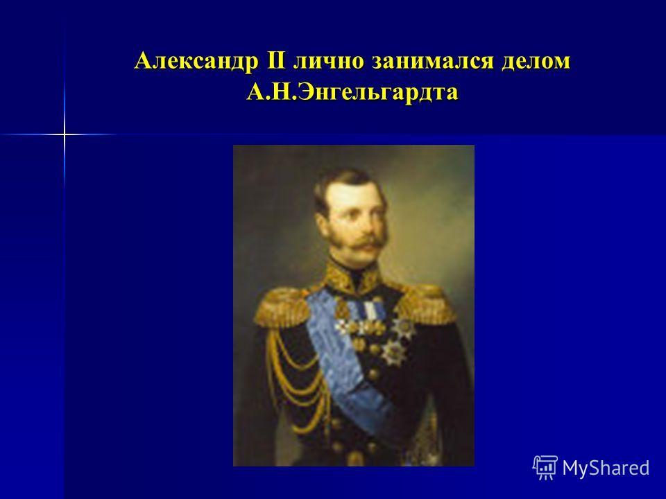 Александр II лично занимался делом А.Н.Энгельгардта