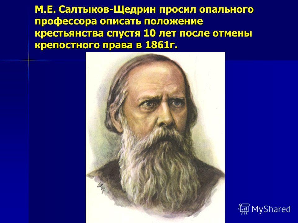 М.Е. Салтыков-Щедрин просил опального профессора описать положение крестьянства спустя 10 лет после отмены крепостного права в 1861г.
