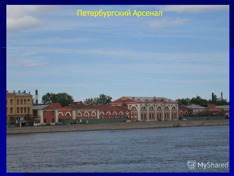 Петербургский Арсенал