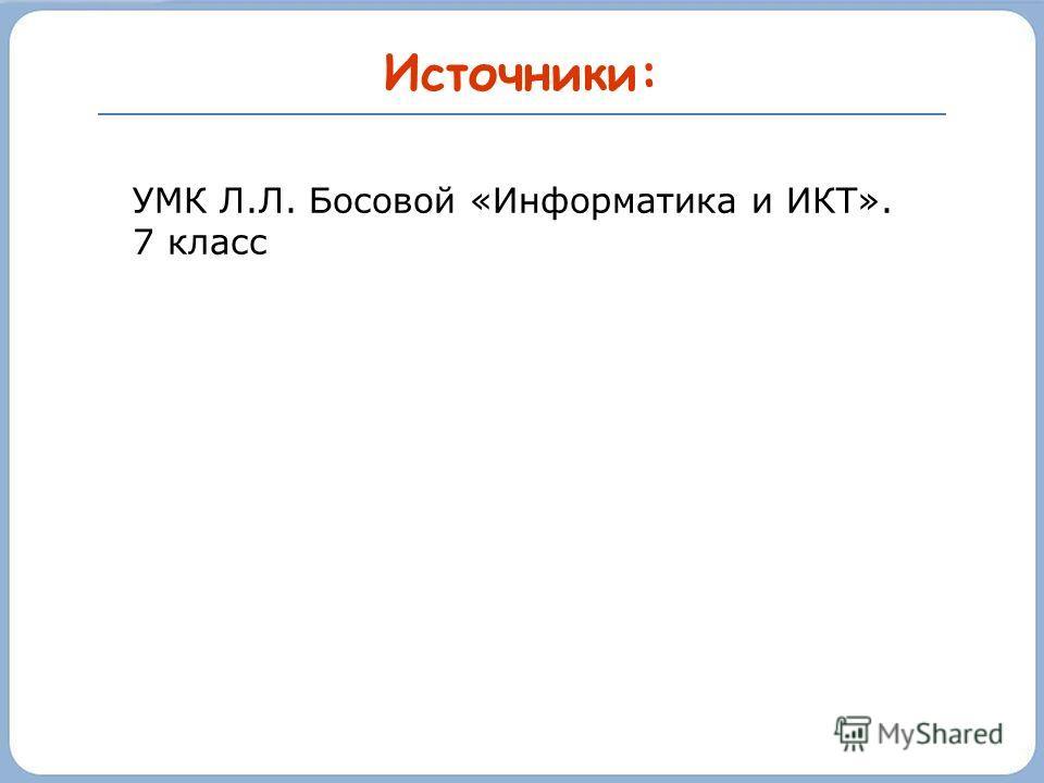 Источники: УМК Л.Л. Босовой «Информатика и ИКТ». 7 класс