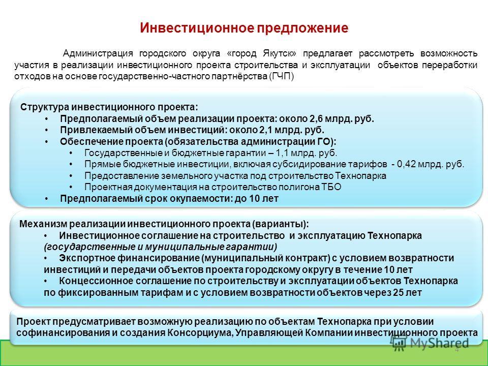 4 Инвестиционное предложение Структура инвестиционного проекта: Предполагаемый объем реализации проекта: около 2,6 млрд. руб. Привлекаемый объем инвестиций: около 2,1 млрд. руб. Обеспечение проекта (обязательства администрации ГО): Государственные и