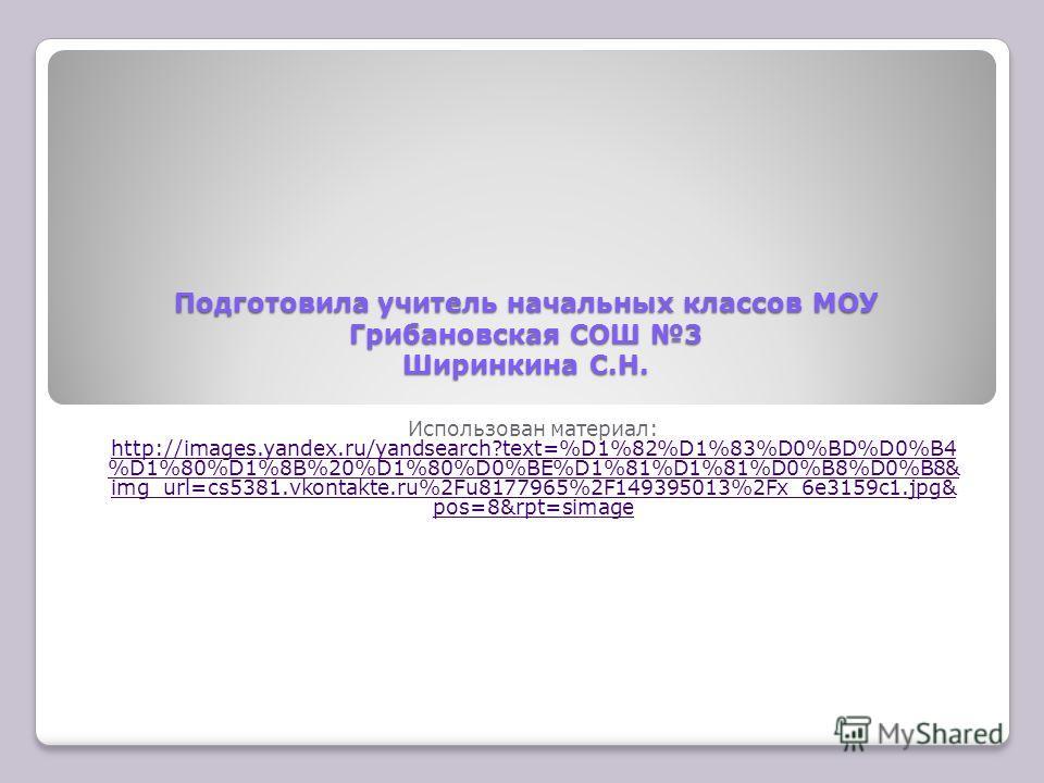 Подготовила учитель начальных классов МОУ Грибановская СОШ 3 Ширинкина С.Н. Использован материал: http://images.yandex.ru/yandsearch?text=%D1%82%D1%83%D0%BD%D0%B4 %D1%80%D1%8B%20%D1%80%D0%BE%D1%81%D1%81%D0%B8%D0%B8& img_url=cs5381.vkontakte.ru%2Fu817