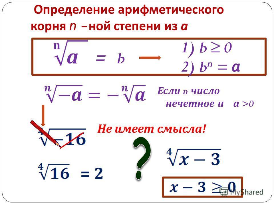 Определение арифметического корня n – ной степени из а а = b 1) b 0 2) b n = a Если n число нечетное и а >0 Не имеет смысла! = 2