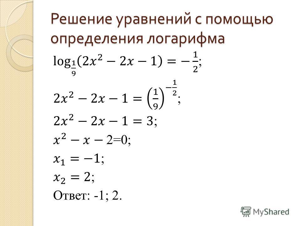 Решение уравнений с помощью определения логарифма