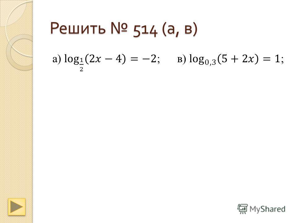 Решить 514 ( а, в )