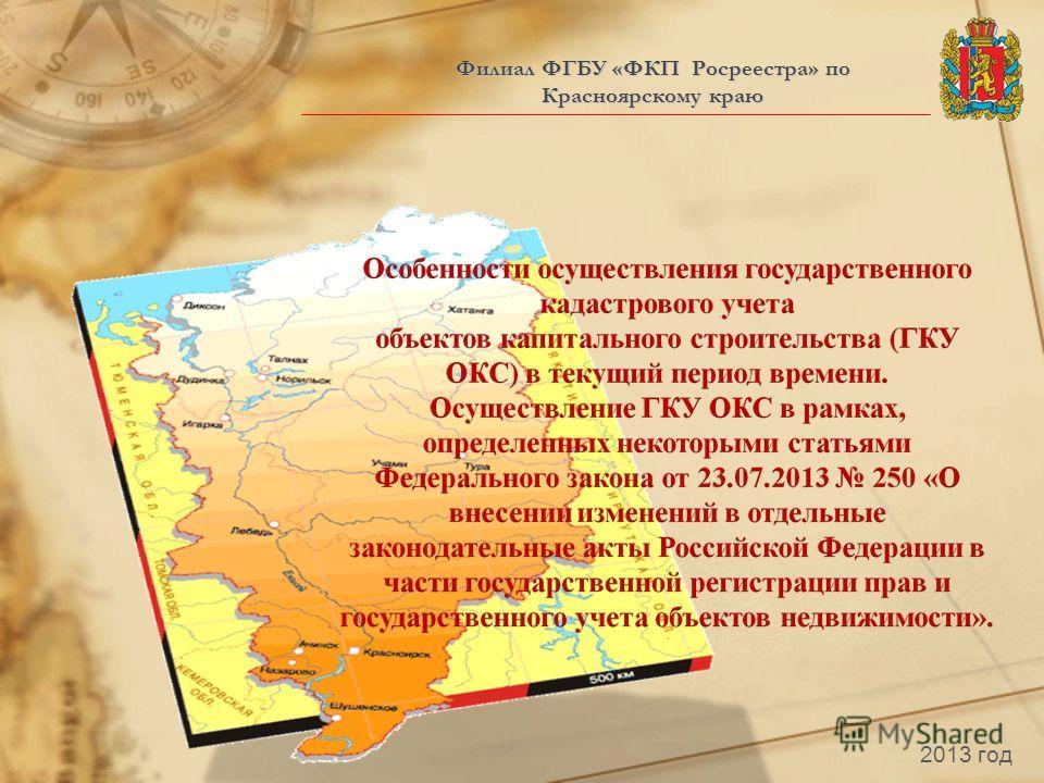 Филиал ФГБУ «ФКП Росреестра» по Красноярскому краю 2013 год
