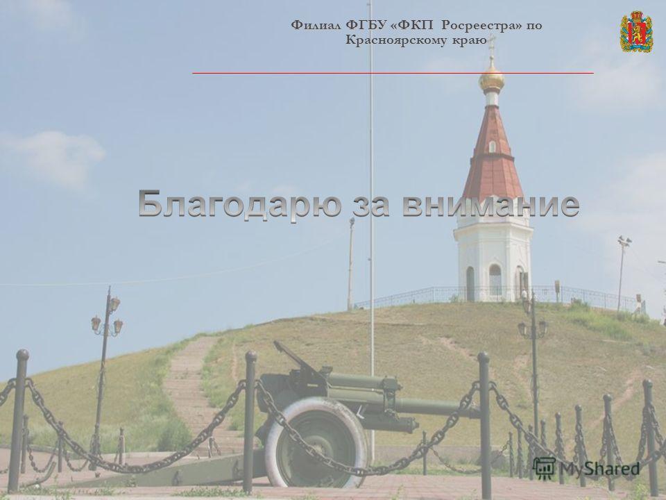 Филиал ФГБУ «ФКП Росреестра» по Красноярскому краю