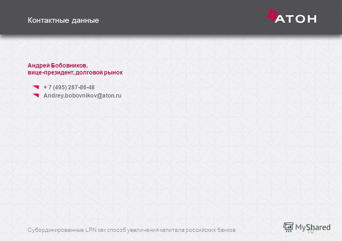 10 Контактные данные Субординированные LPN как способ увеличения капитала российских банков Андрей Бобовников, вице-президент, долговой рынок + 7 (495) 287-86-48 Andrey.bobovnikov@aton.ru
