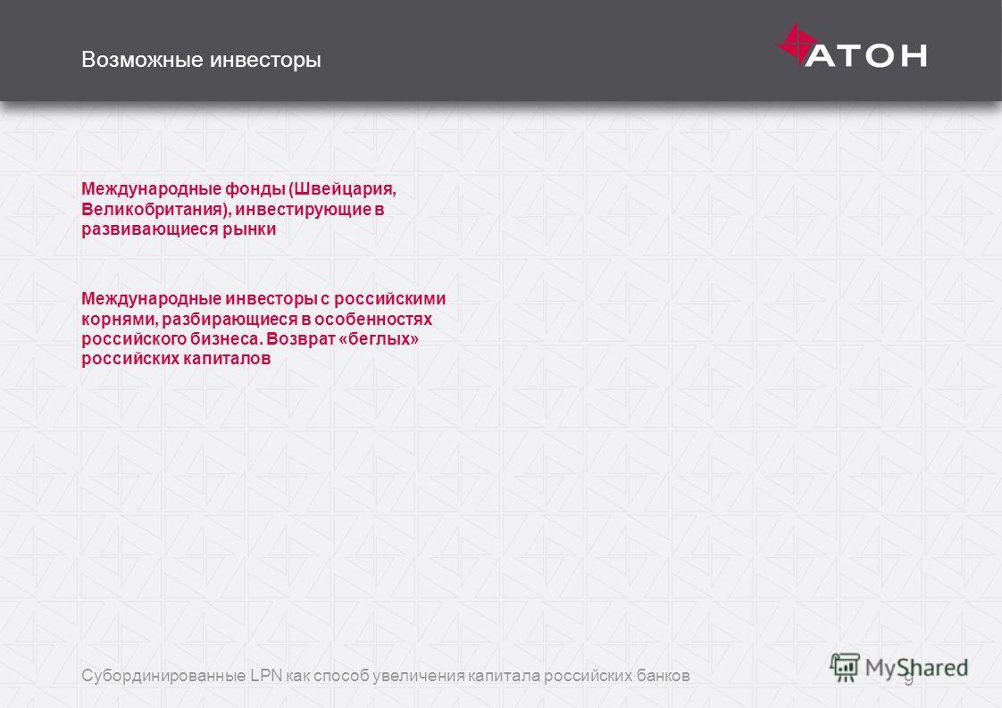 9 Возможные инвесторы Международные инвесторы с российскими корнями, разбирающиеся в особенностях российского бизнеса. Возврат «беглых» российских капиталов Международные фонды (Швейцария, Великобритания), инвестирующие в развивающиеся рынки Субордин