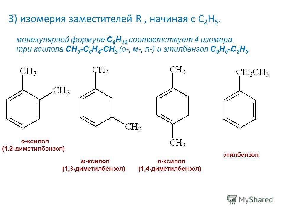 21 о-ксилол (1,2-диметилбензол) м-ксилол (1,3-диметилбензол) п-ксилол (1,4-диметилбензол) этилбензол 3) изомерия заместителей R, начиная с С 2 Н 5. молекулярной формуле С 8 Н 10 соответствует 4 изомера: три ксилола CH 3 -C 6 H 4 -CH 3 (о-, м-, п-) и