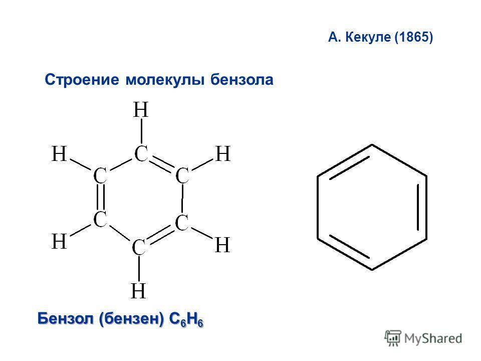 Строение молекулы бензола Бензол (бензен) С 6 Н 6 А. Кекуле (1865)