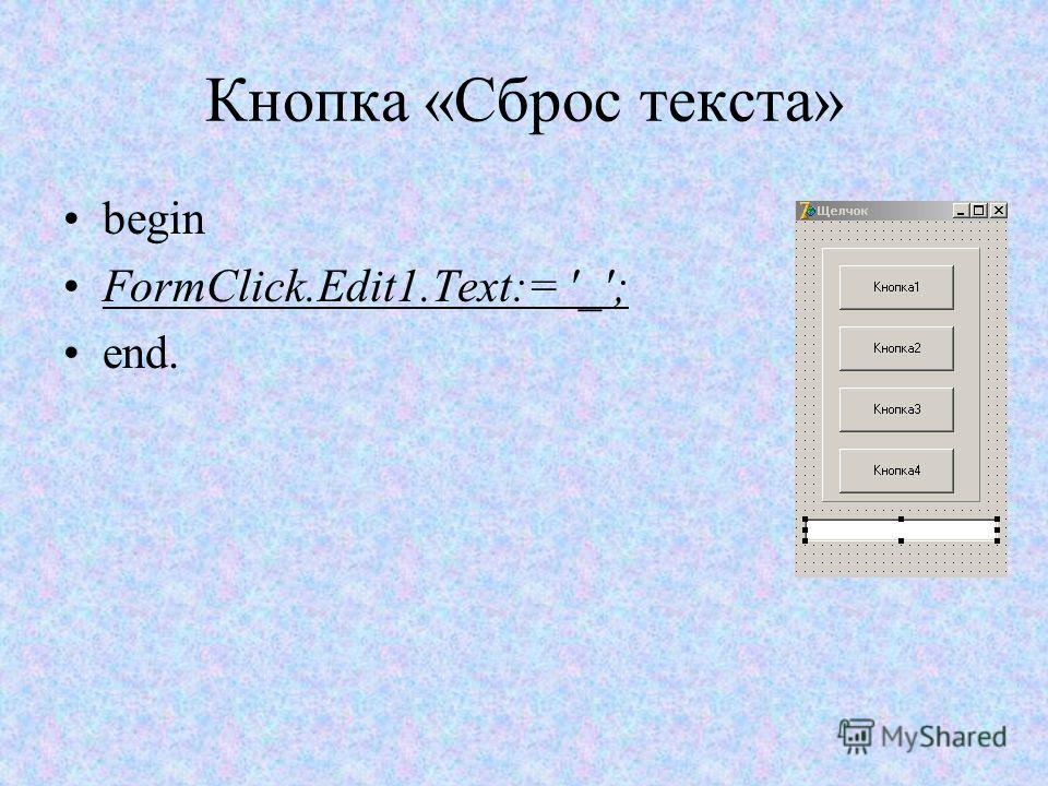 Кнопка «Сброс текста» begin FormClick.Edit1.Text:= '_'; end.