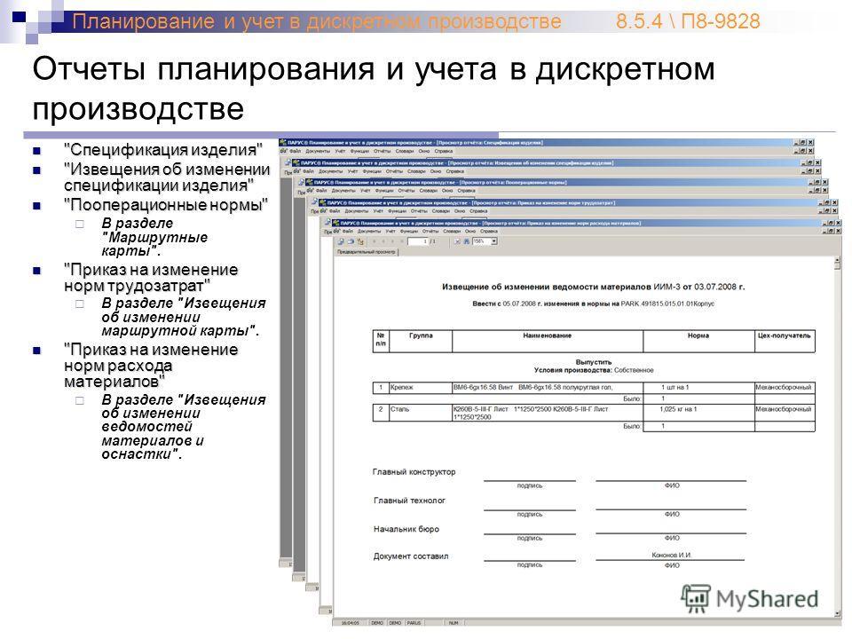 Отчеты планирования и учета в дискретном производстве
