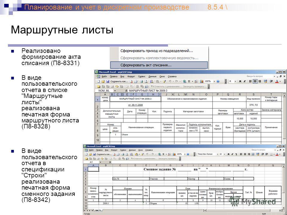 Маршрутные листы Реализовано формирование акта списания (П8-8331) Планирование и учет в дискретном производстве 8.5.4 \ В виде пользовательского отчета в списке
