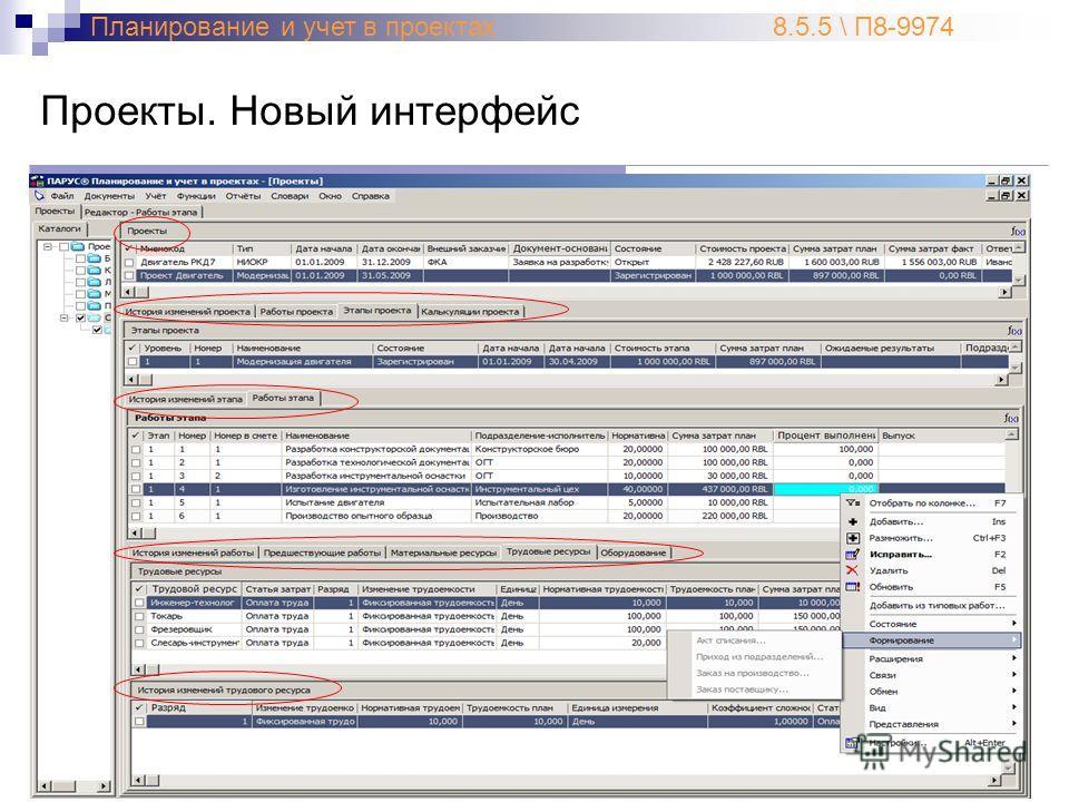 Проекты. Новый интерфейс Планирование и учет в проектах 8.5.5 \ П8-9974